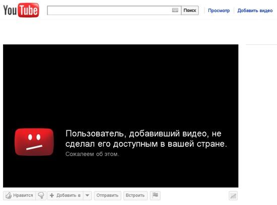 Ограничение доступа в YouTube