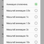 «Параметры разработчика» - 6