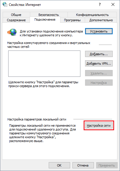Свойства интернета Google Chrome