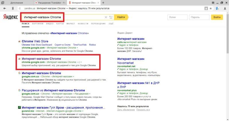 Вход в каталог приложений от Google