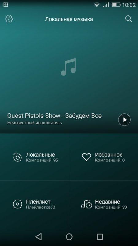 Скриншот меню «Музыка»