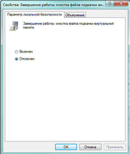 Свойства файла подкачки