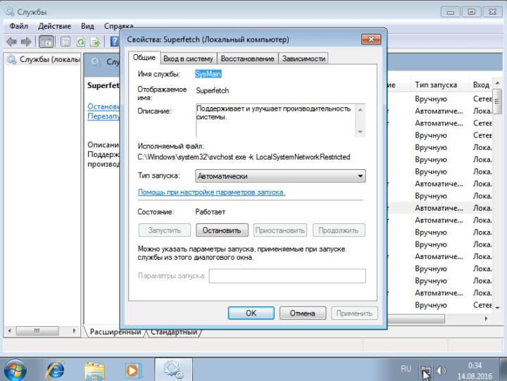 Вкладка системных служб Windows 7
