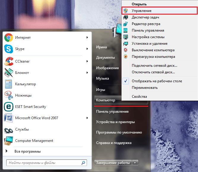 Контекстное меню элемента «Компьютер»