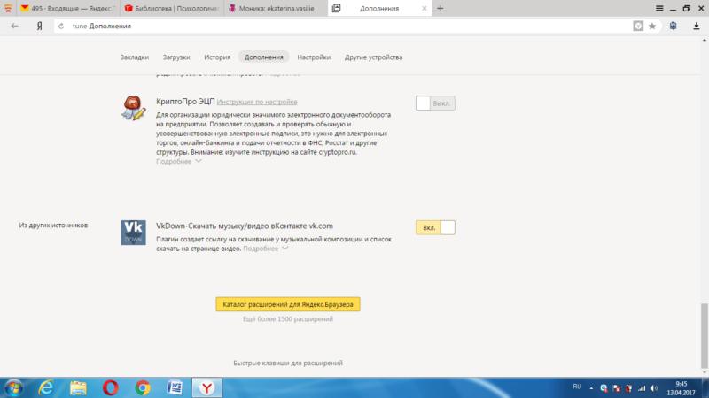 Меню расширений в Яндекс Браузере