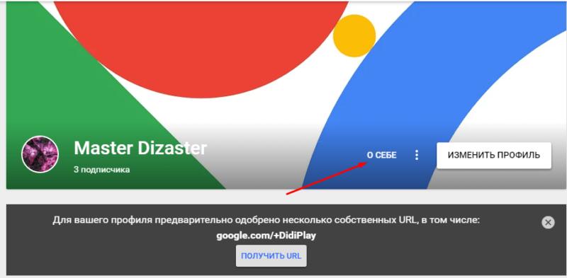 Настройки аккаунта Google