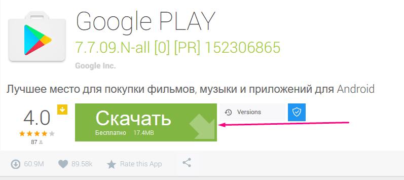 Обновление Play Market