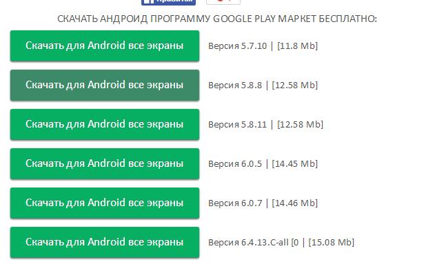 Сайт с Google Play