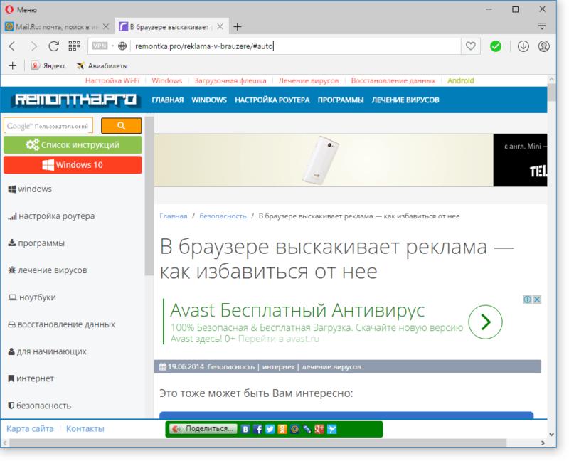 Браузер Opera заблокирован