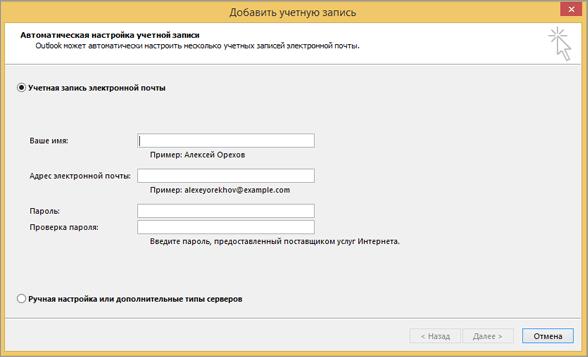 Окно добавления второй электронной почты Outlook