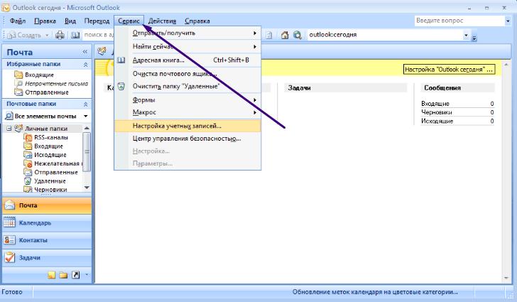 Главное меню программы Outlook