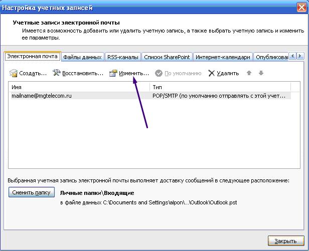 Окно изменения почты
