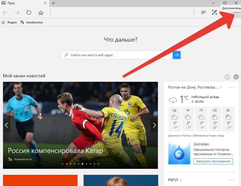 Кнопка вызова меню браузера Microsoft Edge