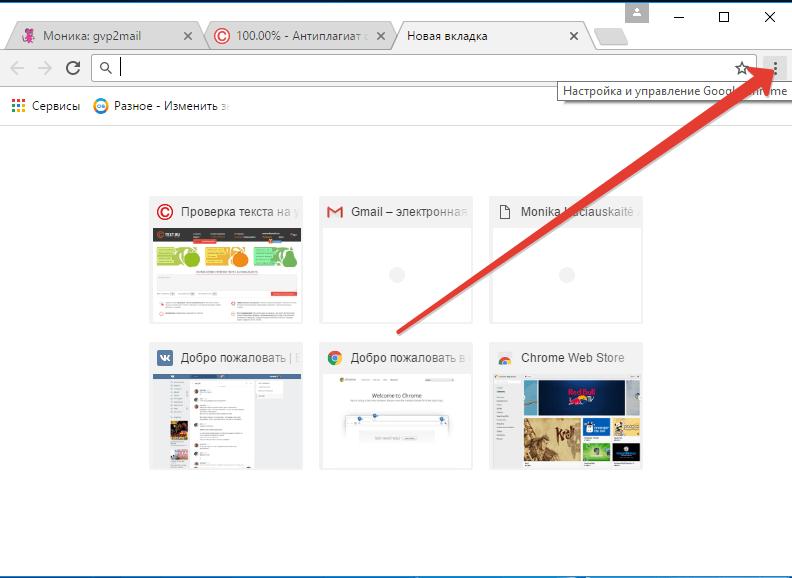 Кнопка вызова основного меню браузера Google Chrome Версия 54.0.2840.99 m