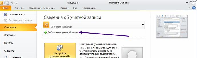 Меню «Сведения» в программе Outlook