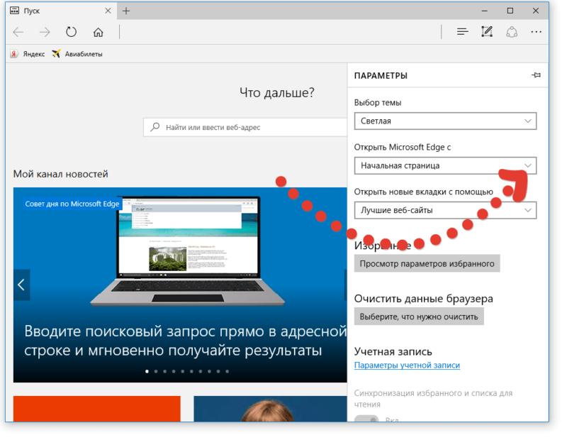 Меню для изменения параметров браузера Microsoft Edge