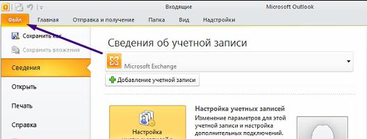 Меню программы Outlook
