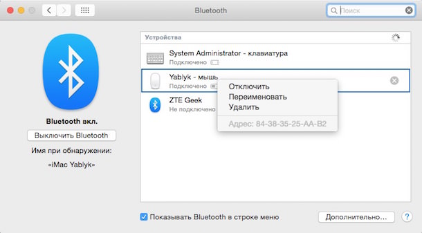 Настройка мыши Magic Mouse в MacOS