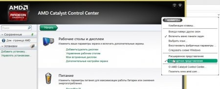 Настройки Catalyst Control Center