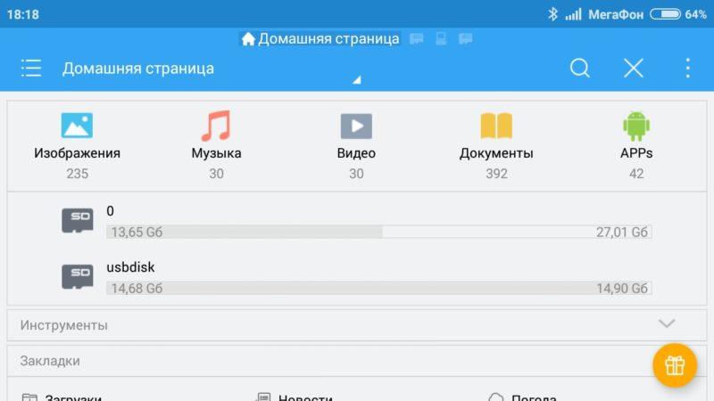 Основное окно приложения «ES Проводник»