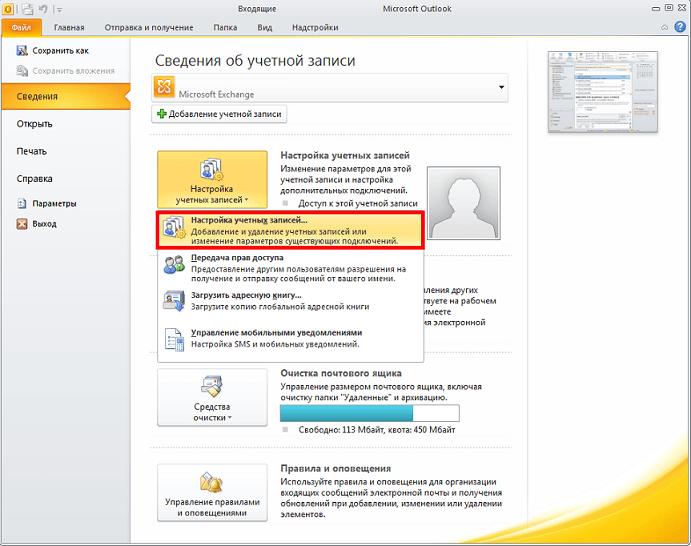 Подпункт «Сведения» во вкладке «Файл» Outlook