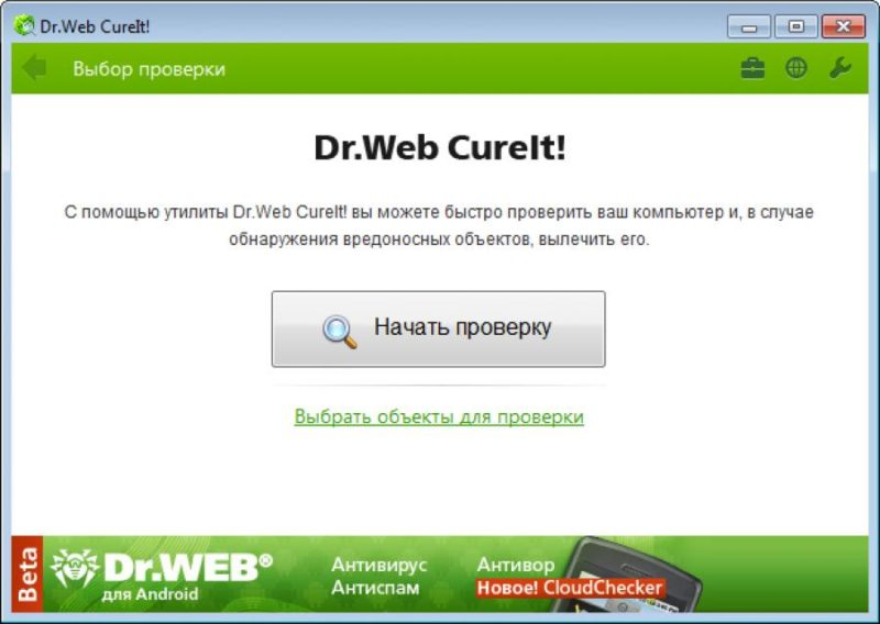 Программа Dr.Web Cure IT