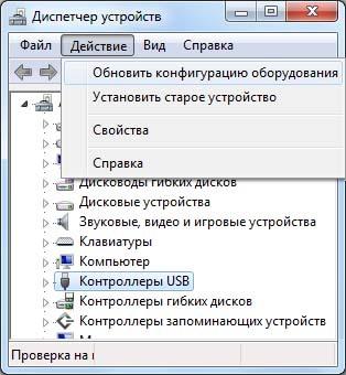 Сброс всех устройств на Windows 7, входящих в состав ПК