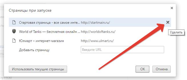 Сформирован список из нескольких адресов, которые Google Chrome будет автоматически открывать при старте в различных вкладках