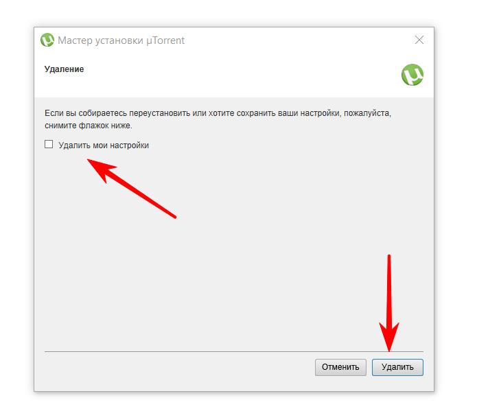 Удаление настроек uTorrent