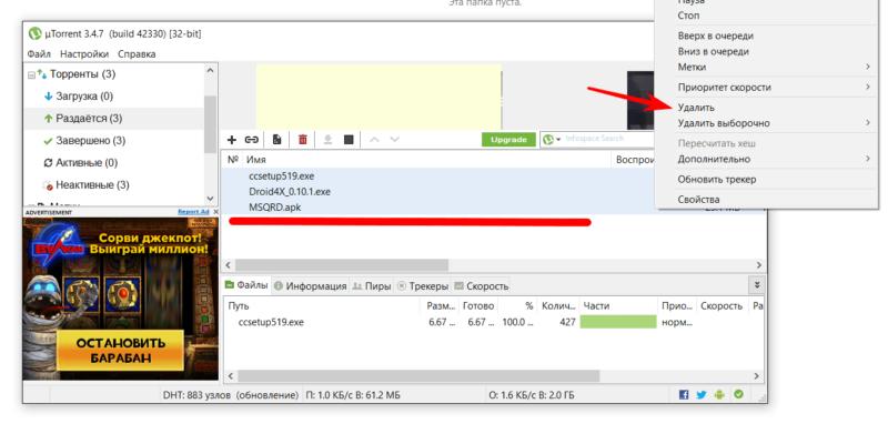 Удаление торрентов из uTorrent