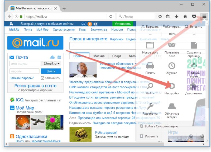В качестве стартовой странице в браузере Mozilla Firefox указана домашняя страница