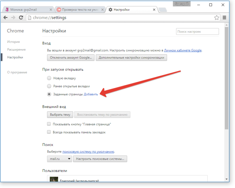 Вкладка настроек браузера Google Chrome