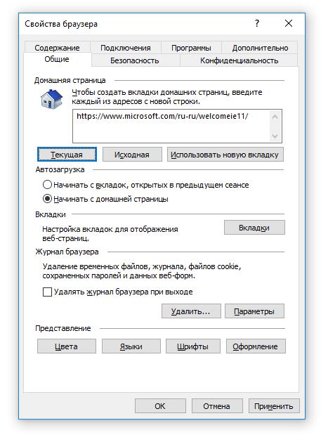 Все свойства браузера Internet Explorer