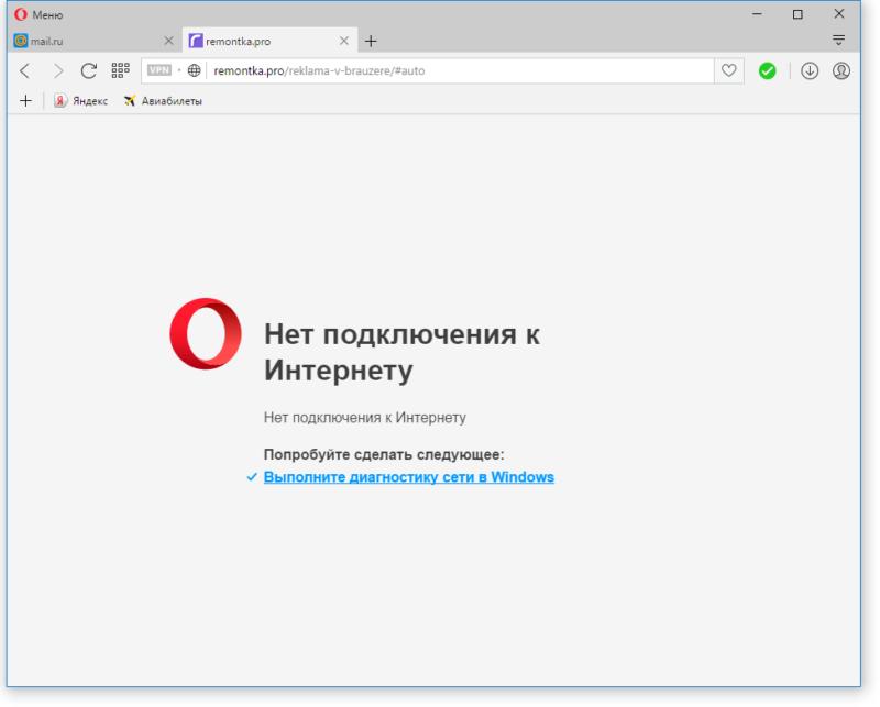 Заблокированный в предыдущем сеансе браузер Opera