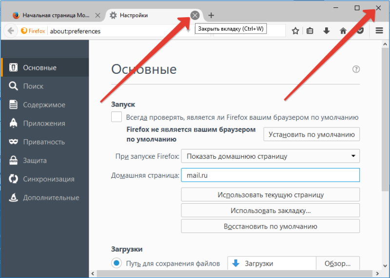 Задаём в качестве домашней страницы браузера Mozilla Firefox страницу по адресу mail.ru (бесплатная электронная почта и даже нечто большее)
