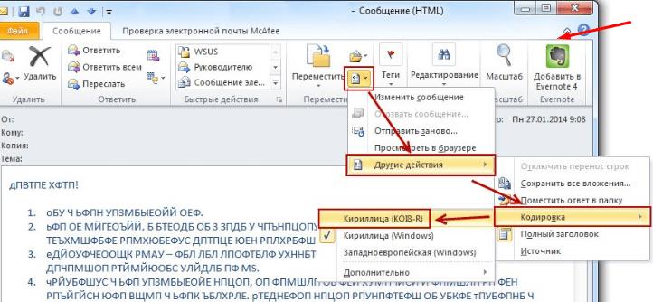 Другие функции Outlook