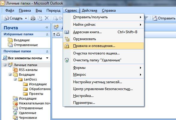 Меню «Сервис» в Outlook