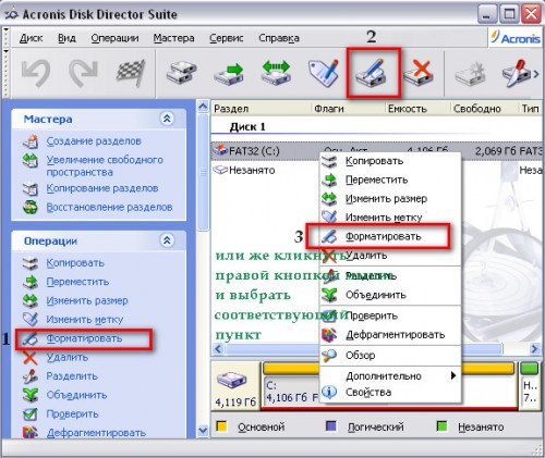 Начало форматирования в Acronis Disk Director