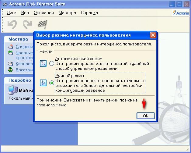 Выбор режима интерфейса