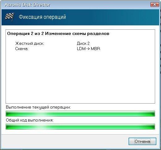 Преобразование диска в базовый