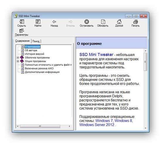 Справочная программа SSD Mini Tweaker