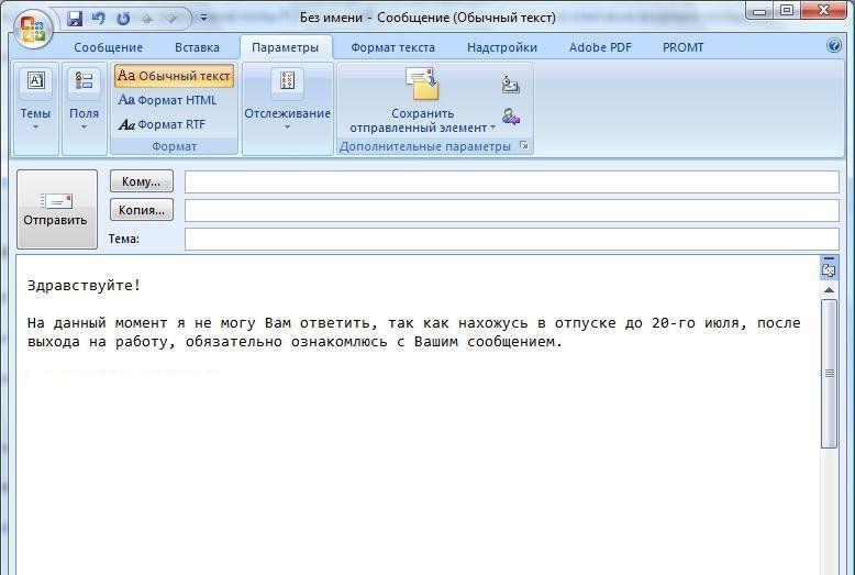 Создание сообщения в Outlook