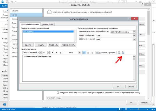 Ввод данных подписи в Outlook