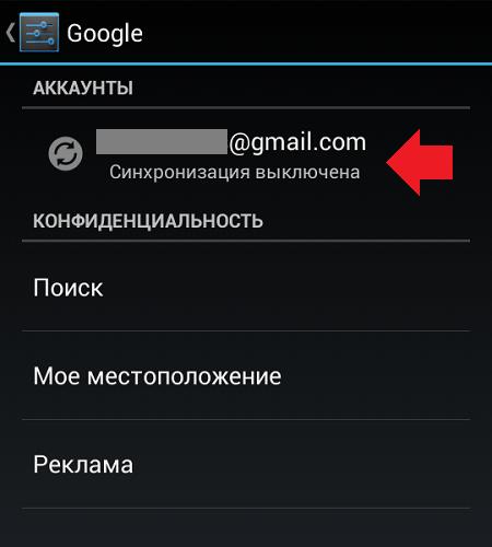 Аккаунт в разделе «Google»