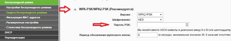 «Защита беспроводного режима» в настройках роутера