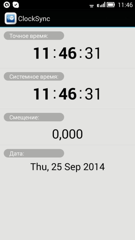 ClockSync после синхронизации