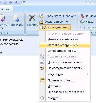 Отзыв письма в Outlook 2007