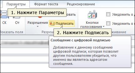 Добавление электронной подписи в Outlook