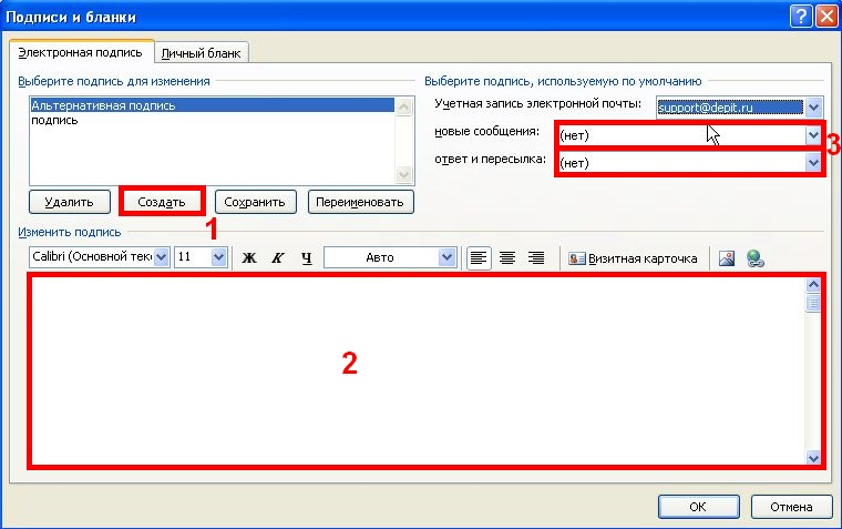 Подписи и бланки в Outlook