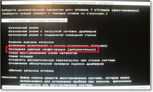Меню вариантов запуска Windows